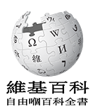 Wikipedia-logo-v2-gan
